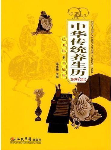 中华传统养生历己丑至壬辰年(2009至2012)
