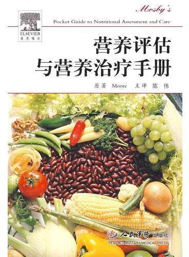 营养评估与营养治疗手册