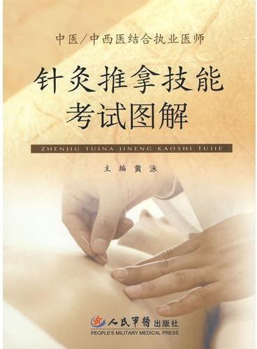 针灸推拿技能考试图解.中医中西医结合执业医师