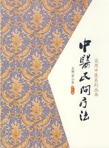 中医民间疗法.实用中医系列丛书