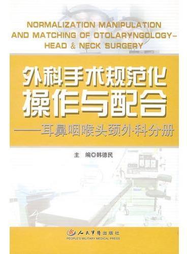 外科手术规范化操作与配合.耳鼻咽喉头颈外科分册