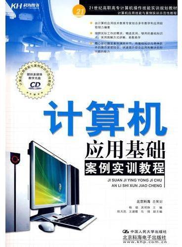 计算机应用基础案例实训教程(CD)(教材)