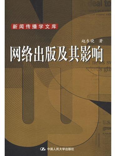 网络出版及其影响(新闻传播学文库)