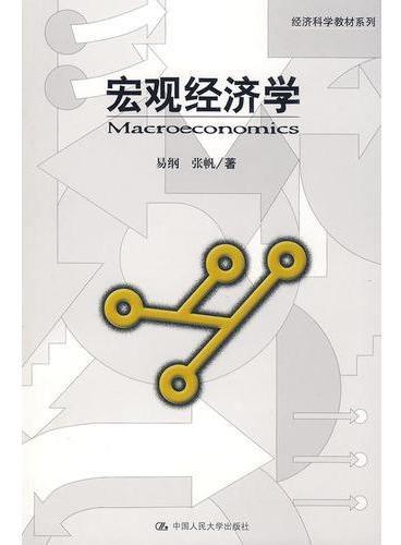 宏观经济学(经济科学教材系列)