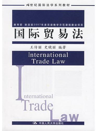 国际贸易法(21世纪国际法学系列教材;教育部 财政部2007年度双语教学示范课程建设项目)