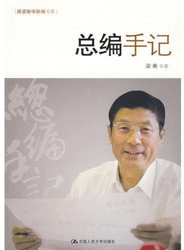 总编手记(跟梁衡学新闻书系)