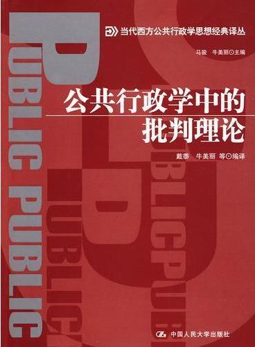 公共行政学中的批判理论(当代西方公共行政学思想经典译丛)