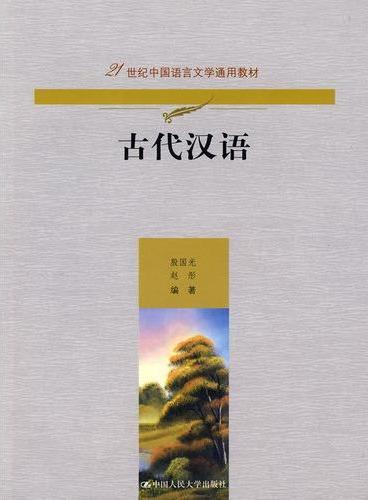 古代汉语(21世纪中国语言文学通用教材)