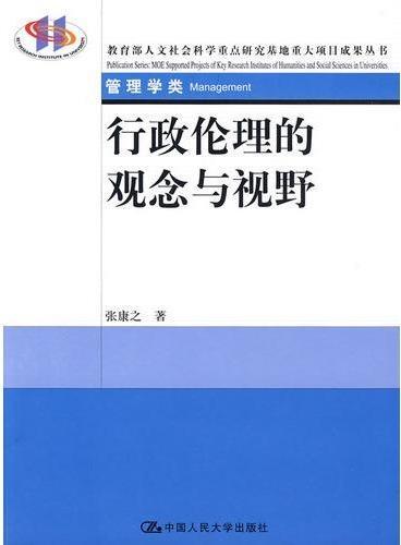 行政伦理的观念与视野(教育部人文社会科学重点研究基地重大项目成果丛书)