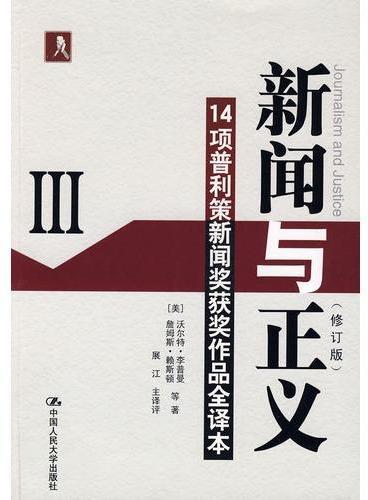 新闻与正义(修订版)Ⅲ 14项普利策新闻奖获奖作品全译本