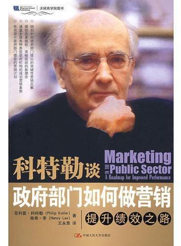 科特勒谈政府部门如何做营销——提升绩效之路(沃顿商学院图书)