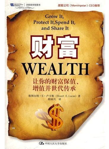 财富:让你的财富保值、增值并世代传承(沃顿商学院图书)