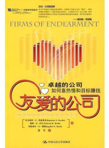 友爱的公司:卓越的公司如何靠热情和目标赚钱(沃顿商学院图书)