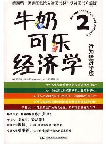 牛奶可乐经济学2 行为经济学版(最畅销的通俗经济学读物升级版)