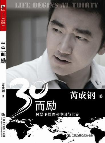 30而励:风暴主播思考中国与世界(央视主播芮成钢唯一自传)
