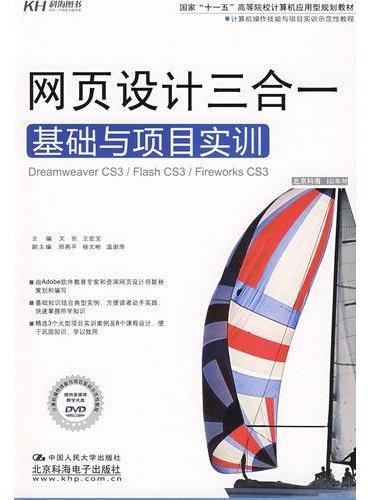 网页设计三合一基础与项目实训(DVD)(教材)