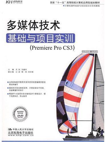 多媒体技术基础与项目实训(DVD)(教材)