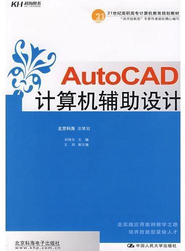 AutoCAD 计算机辅助设计(教材)