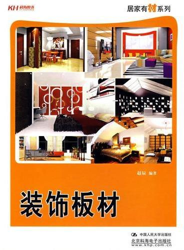 居家有材系列:装饰板材