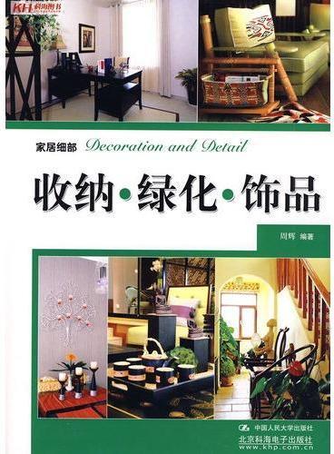 家居细部:收纳.绿化.饰品