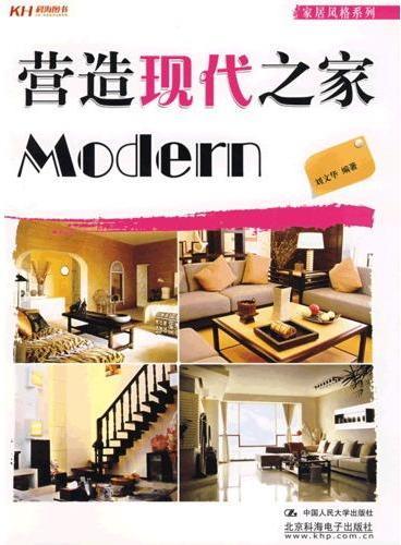营造现代之家