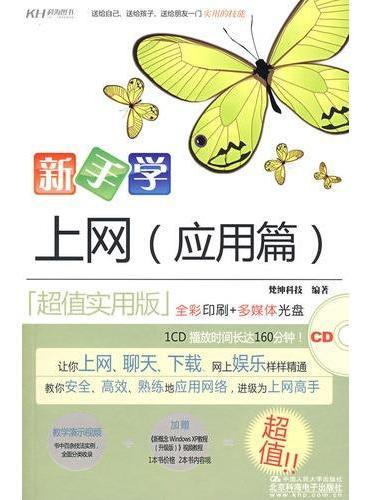 新手学上网:应用篇(CD)(全彩)