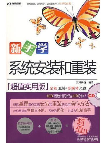 新手学系统安装与重装(CD)(全彩)