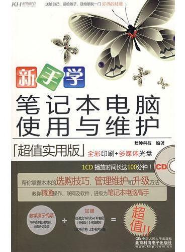 新手学笔记本电脑使用与维护(CD)(全彩)