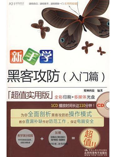 新手学黑客攻防(入门篇)(CD)(全彩)