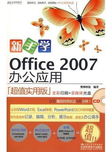 新手学Office 2007办公应用(CD)(全彩)