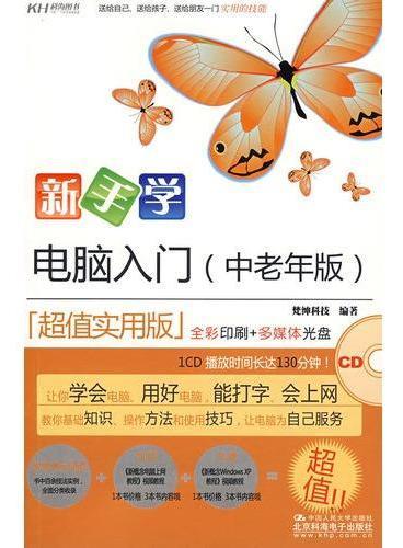 新手学电脑入门:中老年版(CD)(全彩)
