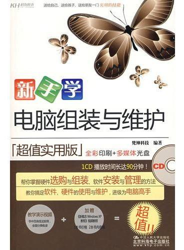 新手学电脑组装与维护(CD)(全彩)