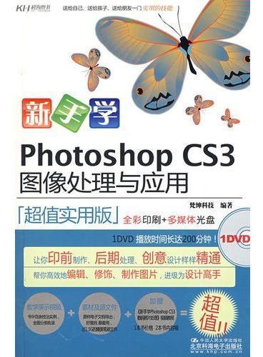 新手学PhotoshoP CS3图像处理与应用(DVD)(全彩)