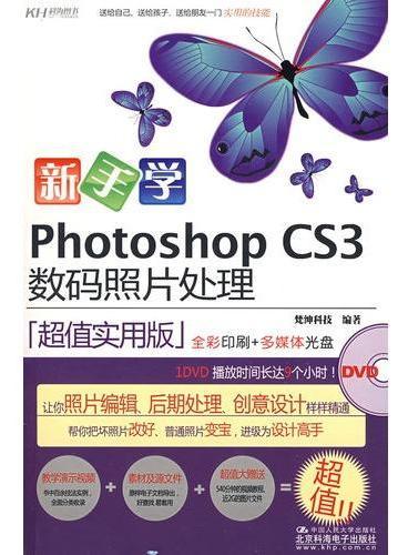 新手学Photoshop CS3数码照片处理(DVD)(全彩)