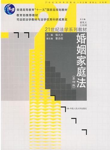 """婚姻家庭法(第四版)(21世纪法学系列教材;""""十一五""""国家级规划教材;教育部推荐教材)"""