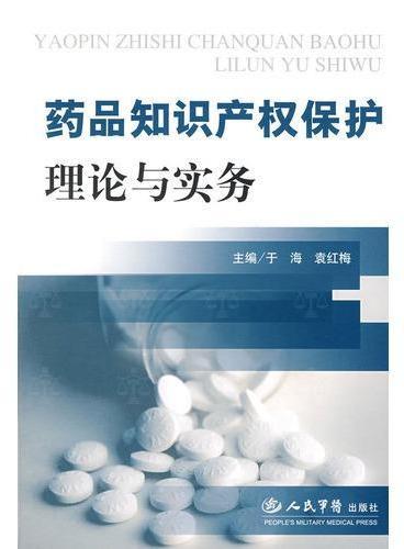 药品知识产权保护理论与实务