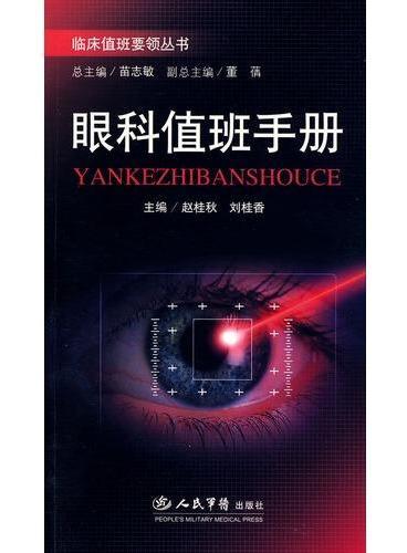 眼科值班手册.临床值班要领丛书