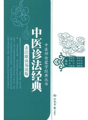 中医诊诊治法经典(表注歌诀易读版).中医师传蒙学经典