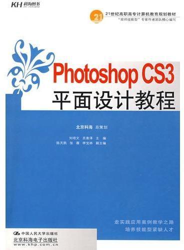 Photoshop CS3平面设计教程(教材)