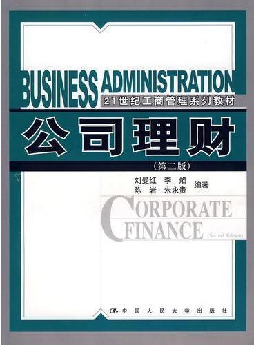 公司理财(第二版)(21世纪工商管理系列教材)
