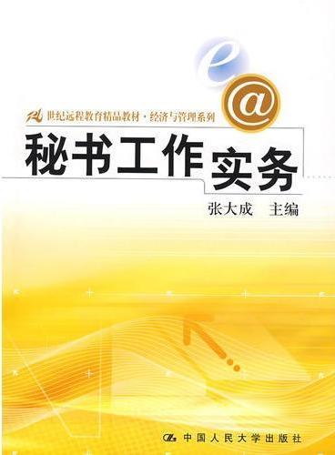 秘书工作实务(21世纪远程教育精品教材·经济与管理系列)