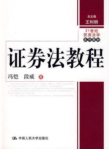 证券法教程(21世纪民商法学系列教材)