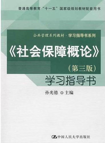 """《社会保障概论》(第三版)学习指导书(公共管理系列教材·学习指导书系列;""""十一五""""国家级规划教材配套用书)"""