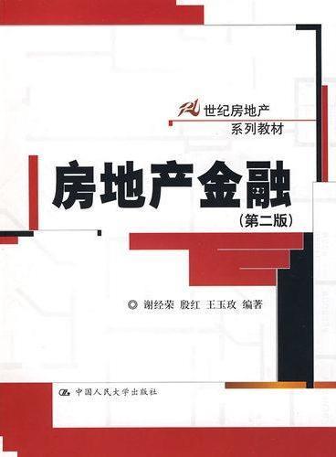 房地产金融(第二版)(21世纪房地产系列教材)