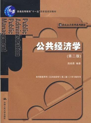 """公共经济学(第二版)(21世纪公共管理系列教材;""""十一五""""国家级规划教材)"""