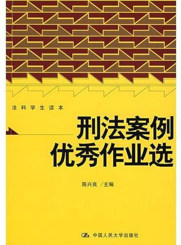 刑法案例优秀作业选(法科学生读本)