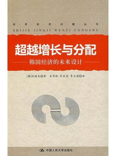 超越增长与分配——韩国经济的未来设计(世界经济问题丛书)
