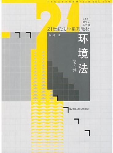 环境法(第三版)(21世纪法学系列教材)