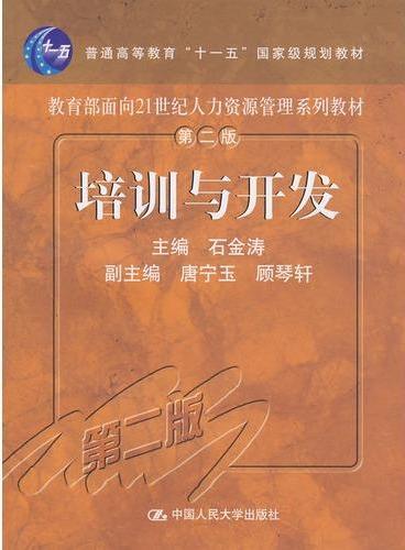 """培训与开发(第二版)(教育部面向21世纪人力资源管理系列教材;""""十一五""""国家级规划教材)"""