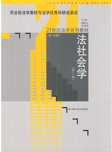 法社会学(第二版)(21世纪法学系列教材;司法部法学教材与法学优秀科研成果奖)